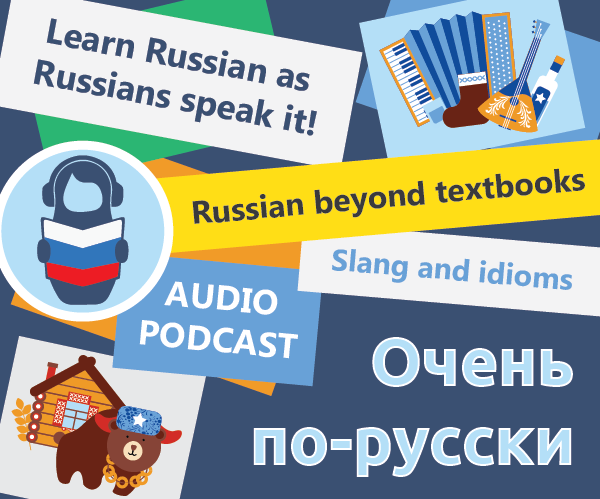 Very much Russian podcast