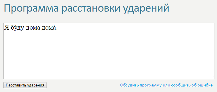 In Russian Also