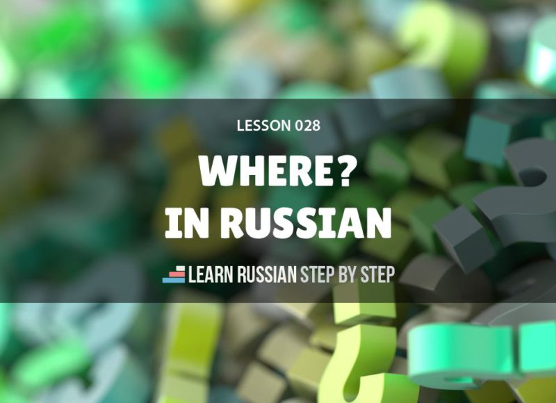 Where? in Russian