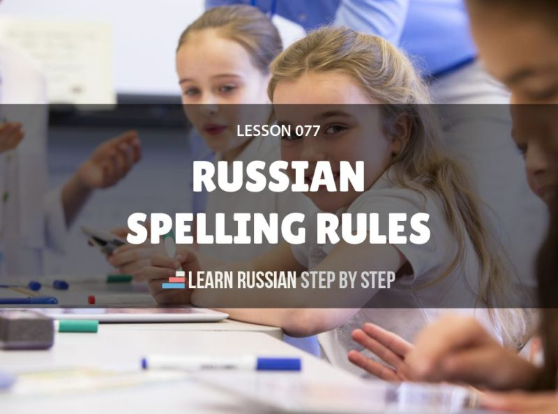 Russian spelling rules