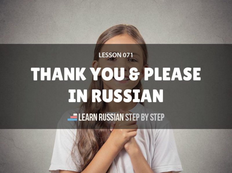 Thank you, please, and you're welcome in Russian