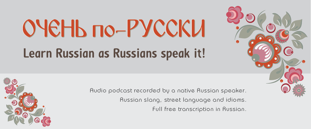 Learn Russian Language Online Developed 63