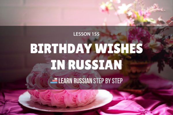 Happy birthday in Russian, Russian birthday wishes