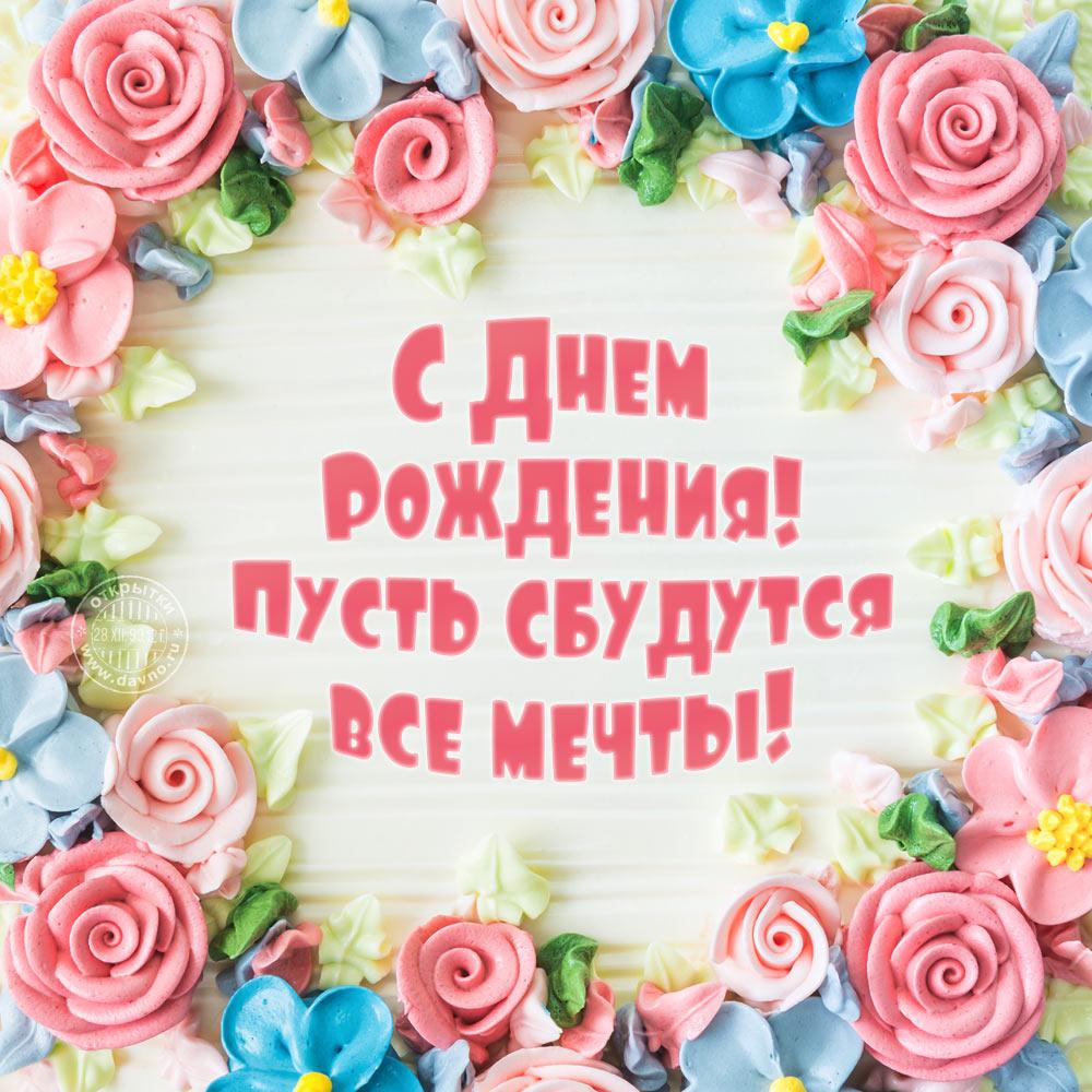 Vœux D'anniversaire En Russe