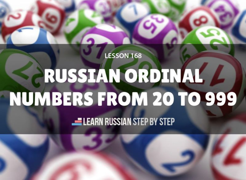 Russian Ordinal numbers from 20 to 100