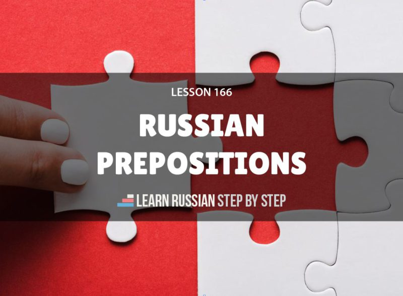 Russian prepositions